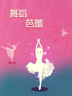 蒙特利尔爵士芭蕾舞《爱情阳台》