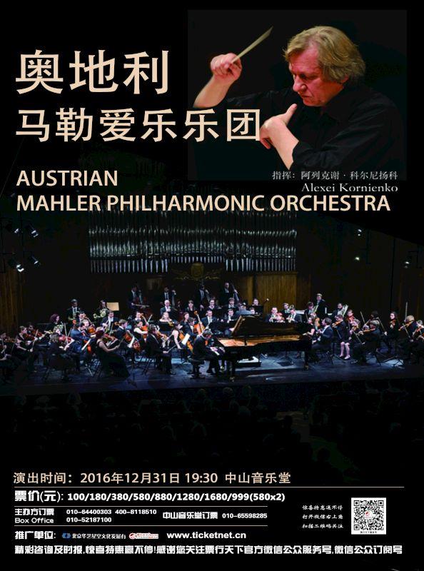奥地利马勒爱乐乐团2017新年音乐会