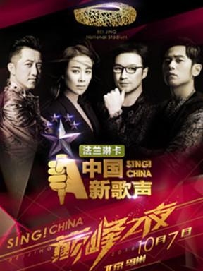 2016《中国新歌声》总决赛暨巅峰之夜