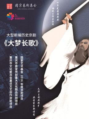 新创京剧《大梦长歌》