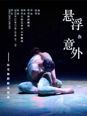 侯莹舞蹈剧场作品《意外》