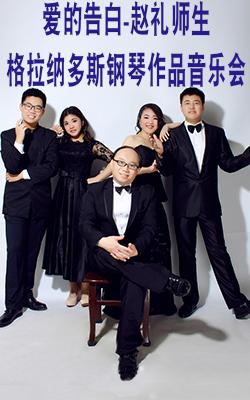 爱的告白- 赵礼师生格拉纳多斯钢琴作品音乐会