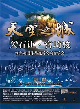 """爱乐汇·""""天空之城""""久石让&宫崎骏动漫作品视听交响音乐会"""