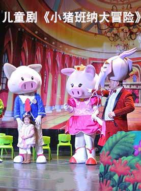 儿童剧《小猪班纳大冒险》