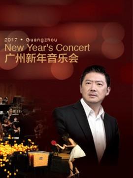 2017广州新年音乐会