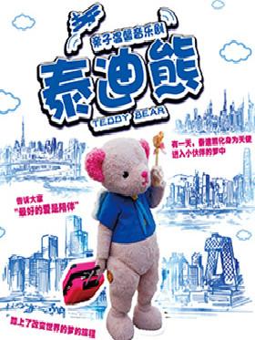亲子温馨音乐剧《泰迪熊》
