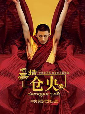 中央民族歌舞团大型舞剧《仓央嘉措》