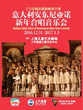 意大利安东尼亚诺小合唱团新年音乐会