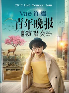 """""""青年晚报""""——许嵩2017上海演唱会"""