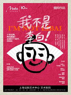 盟邦十周年 经典剧目纪念巡回演出《我不是李白》
