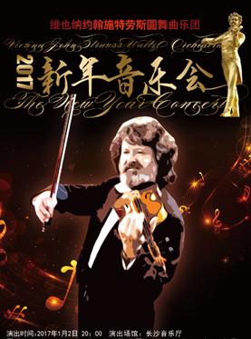 爱乐汇•维也纳约翰•施特劳斯圆舞曲乐团2017新年音乐会一广州站