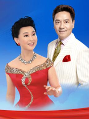 《再唱山歌给党听》唐彪、李素华经典民歌音乐会