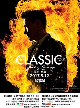 [A CLASSIC TOUR 学友•经典]世界巡回演唱会 盐城站