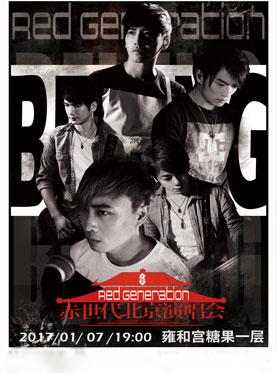 赤世代乐团—北京演唱会
