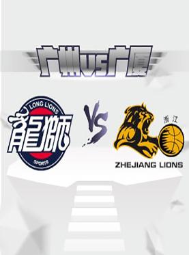 广州VS广厦 2016-2017赛季中国男子篮球职业联赛(12月4日天河体育馆)