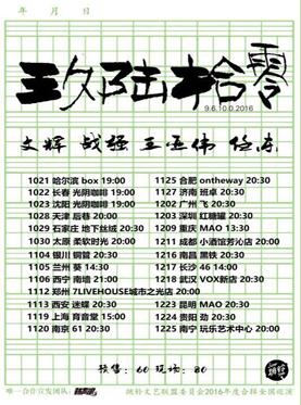 #新声浪#玖陆拾零全国巡演C组12月篇