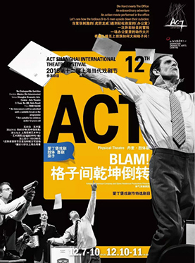 2016第十二届上海当代戏剧节 丹麦·肢体剧《格子间乾坤倒转》