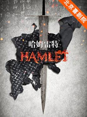 国家大剧院新制作莎士比亚话剧《哈姆雷特》