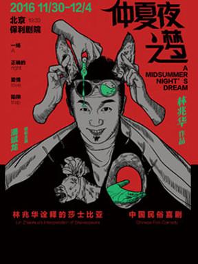 纪念莎士比亚400周年•林兆华中国民俗喜剧《仲夏夜之梦》