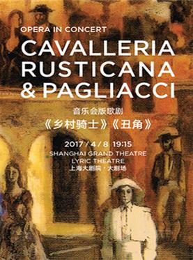 音乐会版歌剧 《乡村骑士》《丑角》