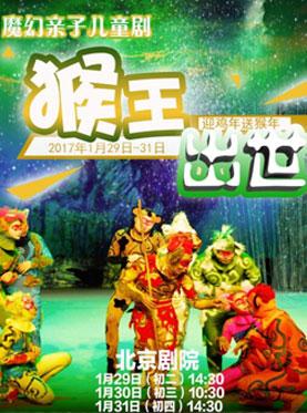 【春节特惠】华艺星空新春演出—亲子魔幻儿童剧《猴王出世》