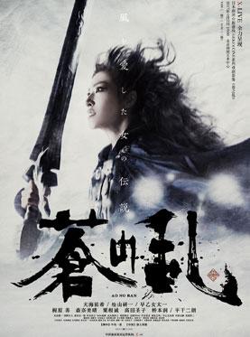 X-LIVE全力呈现:日本剧团 新感线GEKI CINE系列戏剧影像《苍之乱》