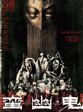 X-LIVE全力呈现:日本剧团 新感线GEKI CINE系列戏剧影像《蛮幽鬼》