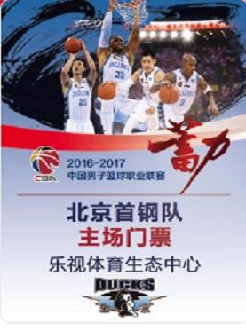 2016-2017赛季CBA常规赛-北京首钢VS天津