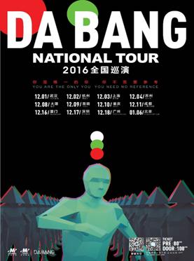 DA BANG乐队2016全国巡演