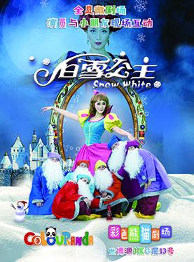 全球首部真正的祼眼5D 全息儿童剧 《白雪公主》
