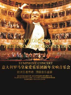 【万有音乐系】意大利罗马皇家爱乐乐团新年交响音乐会