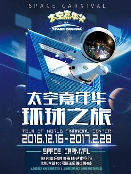 太空嘉年华环球之旅