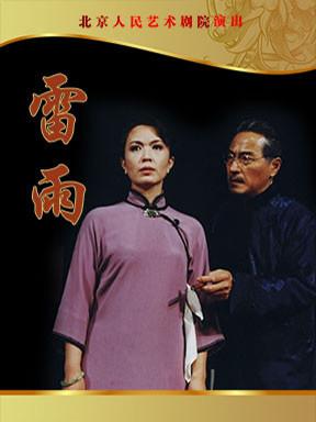北京人民艺术剧院话剧《雷雨》(主演:龚丽君、杨立新、王斑)
