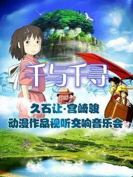千与千寻 久石让宫崎骏系列作品视听音乐会