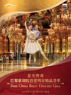 足尖传奇 巴黎歌剧院芭蕾明星精品荟萃 Paris Opera Ballet Dancers Gala