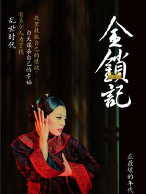 香港版《金锁记》第四度巡演 王安忆编剧 许鞍华导演