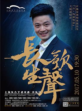 """长歌生声 正能量歌唱家敖长生""""点·线新唱法""""上海演唱会"""
