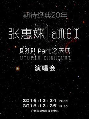 """张惠妹""""乌托邦part.2 庆典""""UTOPIA CARNIVAL 演唱会"""