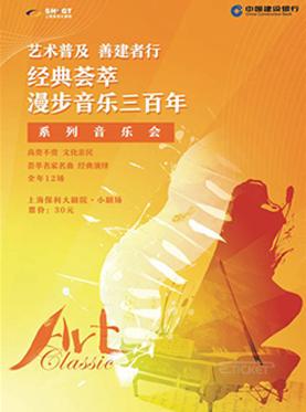 《经典荟萃--漫步音乐三百年》·小提琴与钢琴 中国作品专场