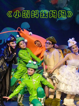 互动音乐儿童剧《小蝌蚪找妈妈》