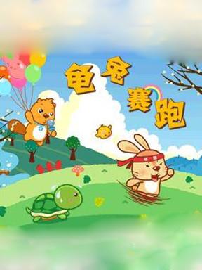 《龟兔赛跑》