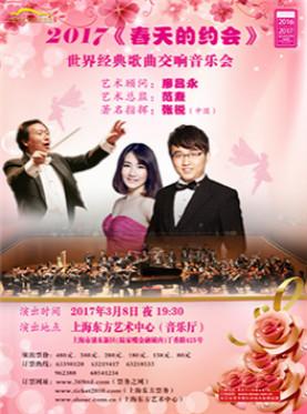 庆祝三•八国际妇女节 2017《春天的约会》世界经典歌曲交响音乐会