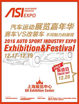ASI汽车运动展览嘉年华-上海站
