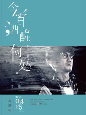 """周传雄""""今宵酒醒何处""""全球巡回演唱会 北京站"""