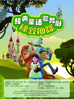 经典童话歌舞剧《奥兹国历险记·绿野仙踪》
