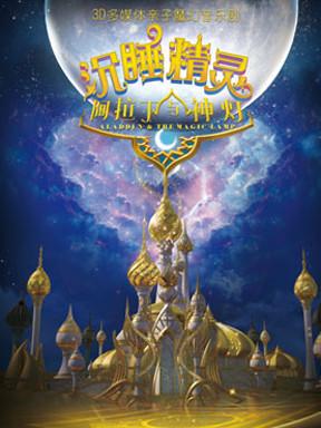 大型3D多媒体魔幻儿童剧《阿拉丁神灯之沉睡精灵》