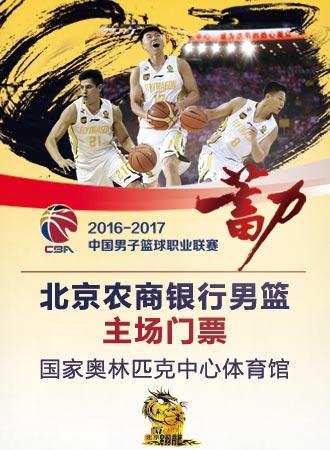 2016-17赛季CBA联赛北京农商银行男篮主场门票