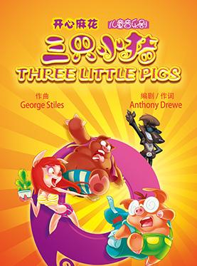 开心麻花儿童音乐剧《三只小猪》