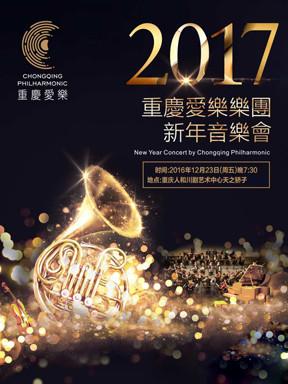 重庆爱乐乐团2017新年音乐会