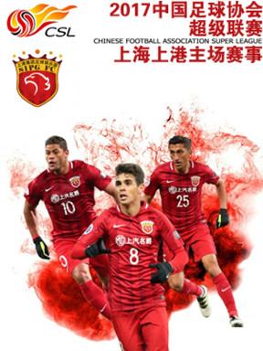 2017赛季中超联赛 上海上港 VS 长春亚泰